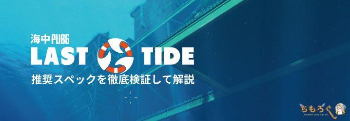 Last Tideの推奨スペック
