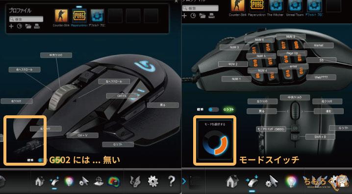 G502には「モードスイッチ」が無い