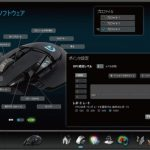 Logicool Gaming Software