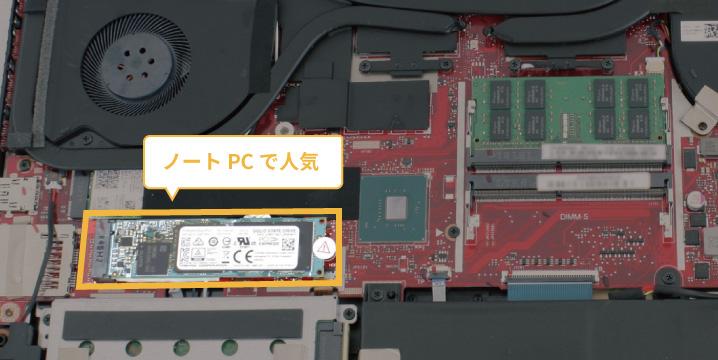 ノートパソコンで多用される小型の「M.2 SSD」