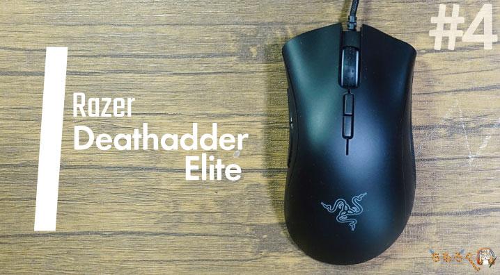 【No.4】おすすめなゲーミングマウス「Razer Deathadder Elite」