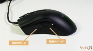 Razer deathadder Eliteのボタン配置
