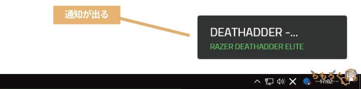 Razer Synapseは通知が出る