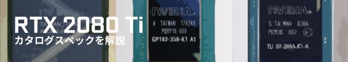 RTX 2080 Tiのカタログスペック(仕様)を解説