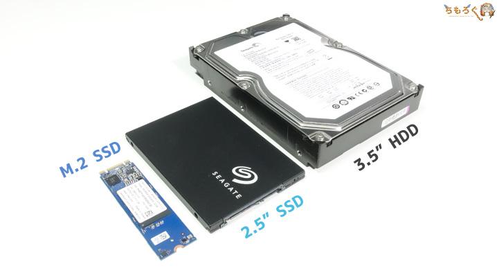 HDDとSSDの大きさを比較
