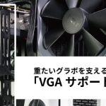 重たいグラボを支える棒「VGAサポート」を試してみた。