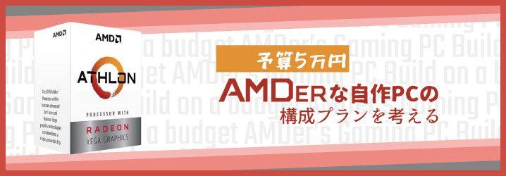 【2018年版】予算5万円のAMDerな自作PCの構成プランを考える
