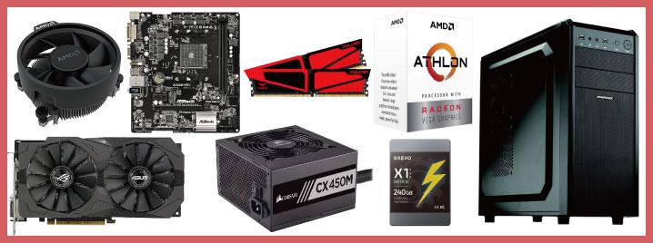 【予算5万】AMDerな自作PCの構成プラン