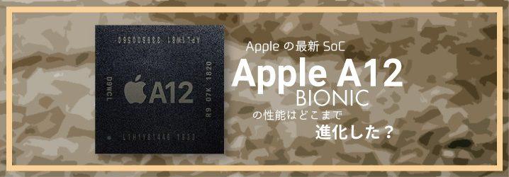Appleの最新SoC「A12 Bionic」の性能はどこまで進化した?
