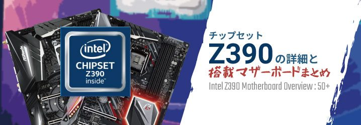 e93753e7b7 チップセット「Z390」の詳細とZ390搭載マザーボードまとめ | ちもろぐ