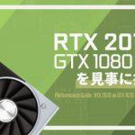「RTX 2070」はGTX 1080を見事に打ち負かすが、弱点はある