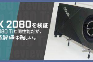 「RTX 2080」はGTX 1080 Tiと同性能だが、高評価は難しい。