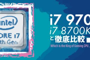 【レビュー】Core i7 9700Kの性能や仕様を8700Kと徹底比較