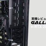 GALLERIA ZGを実機レビュー:RTX 2080搭載ガレリアを試す