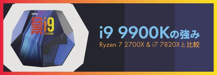 「i9 9900K」の強み:Ryzen 7 2700Xやi7 7820Xと比較