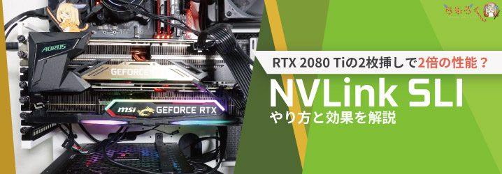NVLink SLI」を検証:RTX 2080 Tiの2枚挿しで2倍の性能? | ちもろぐ