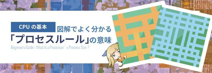 【CPUの基本】図解でよく分かる「プロセスルール」の意味