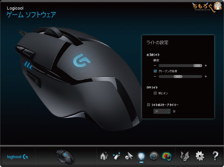 G402のソフトウェアをレビュー