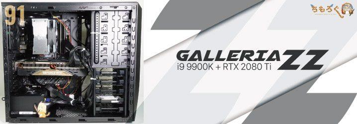GALLERIA ZZ 9900Kを徹底レビュー