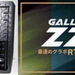 GALLERIA ZZを実機レビュー:最速のグラボRTX 2080 Ti搭載