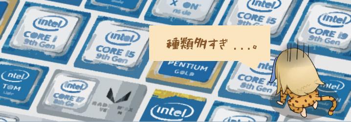 ノートPC向けインテルCPUをまとめ