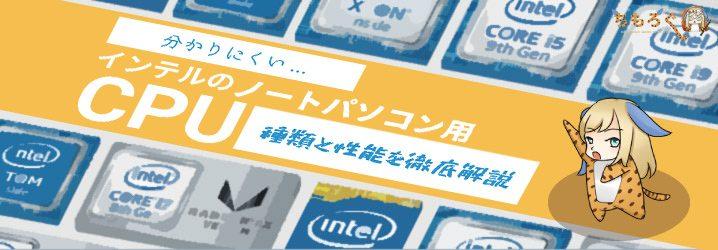 分かりにくい、インテルのノートパソコン用CPUの種類と性能まとめ