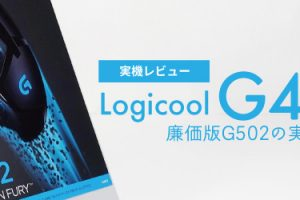 「Logicool G402」実機レビュー:廉価版G502の実力を試す