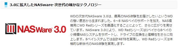 NAS Ware 3.0とは