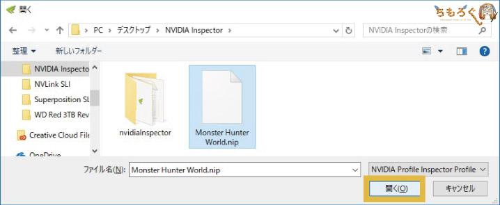 NVIDIA InspectorでSLIの効率アップ
