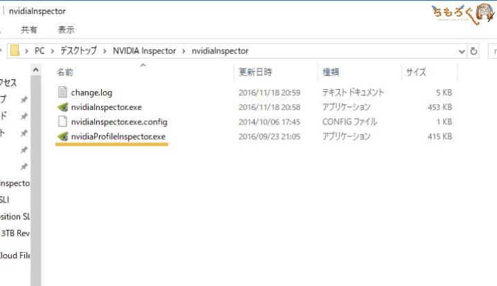 NVIDIA Inspectorの使い方(導入編)