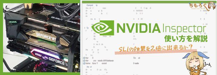 NVIDIA Inspectorの使い方を解説