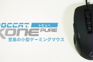 ROCCAT Kone Pure 2017をレビュー:至高の小型ゲーミングマウス