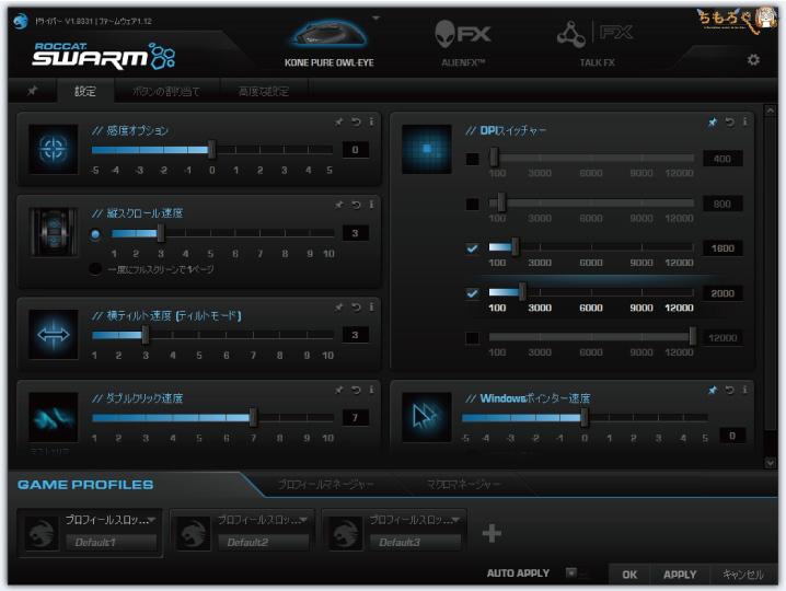 専用ソフト「ROCCAT Swarm」の使い方
