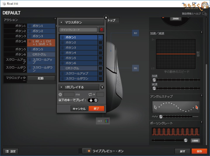 Steelseries Engine 3のレビュー