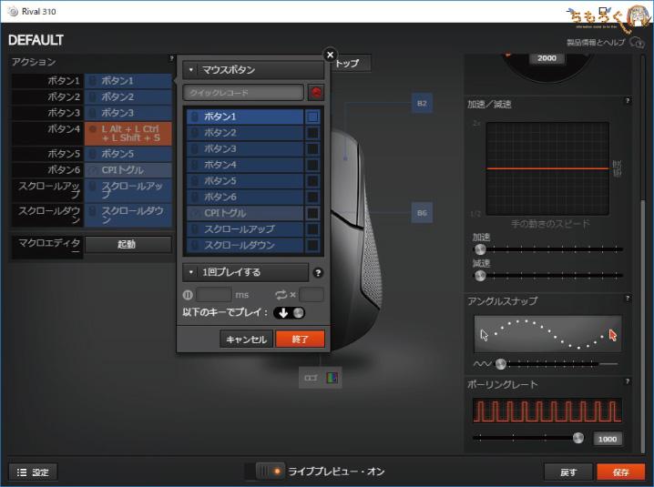 Steelseries Engine 3のレビュー