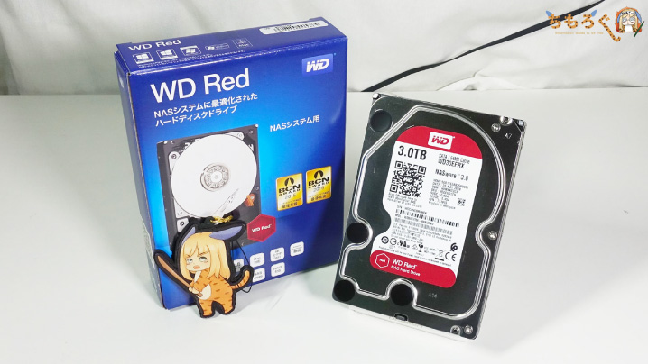 「WD Red」(3TB)をレビュー