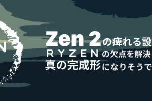 「Zen 2」の設計を解説