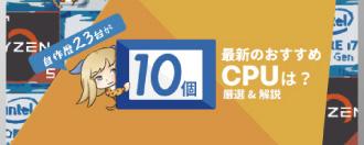 【最新版】おすすめCPU10選