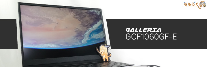 GCF1060-GF-E(レビュー)
