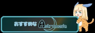 おすすめな「Astromeda」を紹介