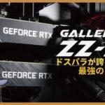 ガレリアZZ-SLIを実機レビュー:ドスパラが誇る最強のGALLERIAを検証