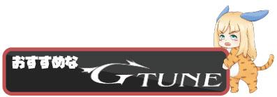 「G-Tune」のおすすめBTOモデル