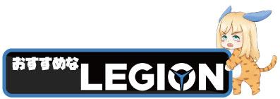 「Legion」のおすすめBTO