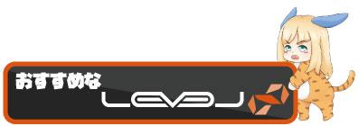 「LEVEL∞」のおすすめBTOモデル