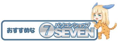 「SEVEN」のおすすめBTO