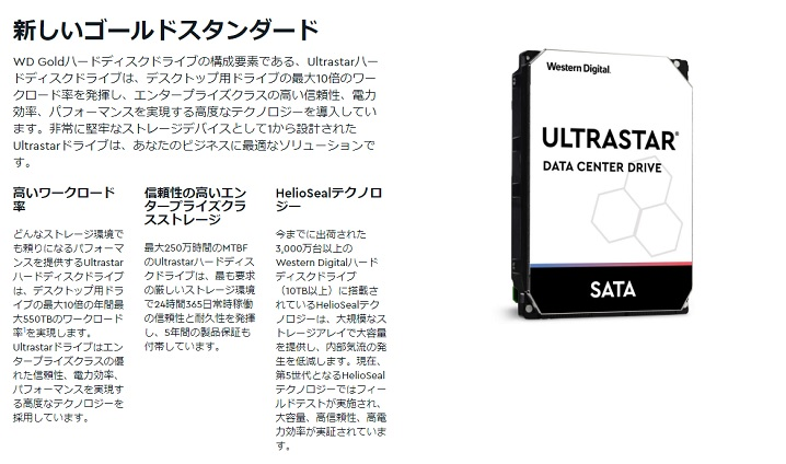 WD Goldハードディスクドライブの構成要素である、Ultrastarハードディスクドライブ