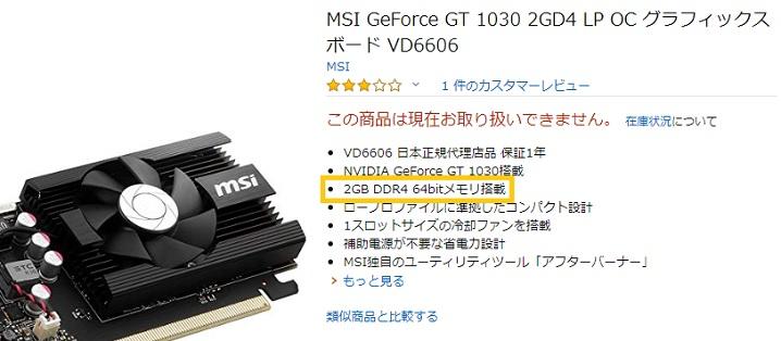 GT 1030の劣化版(DDR4版)に用心