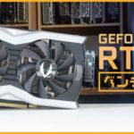 RTX 2060の性能をベンチマーク:GTX 1070 Tiと徹底比較する