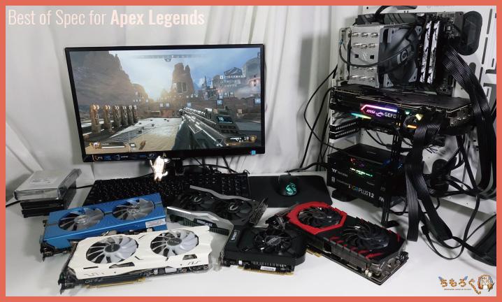 Apex Legendsの推奨スペックを検証