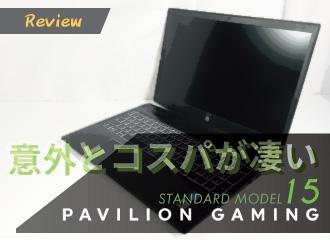 HP Pavilion Gaming 15(スタンダードモデル)のレビュー